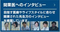開業医へのインタビュー