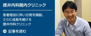 徳井内科関内クリニック