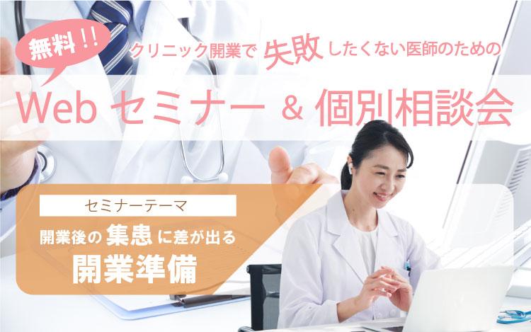 Webセミナー&個別相談会