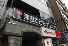 澤田こどもクリニックの開業実績01