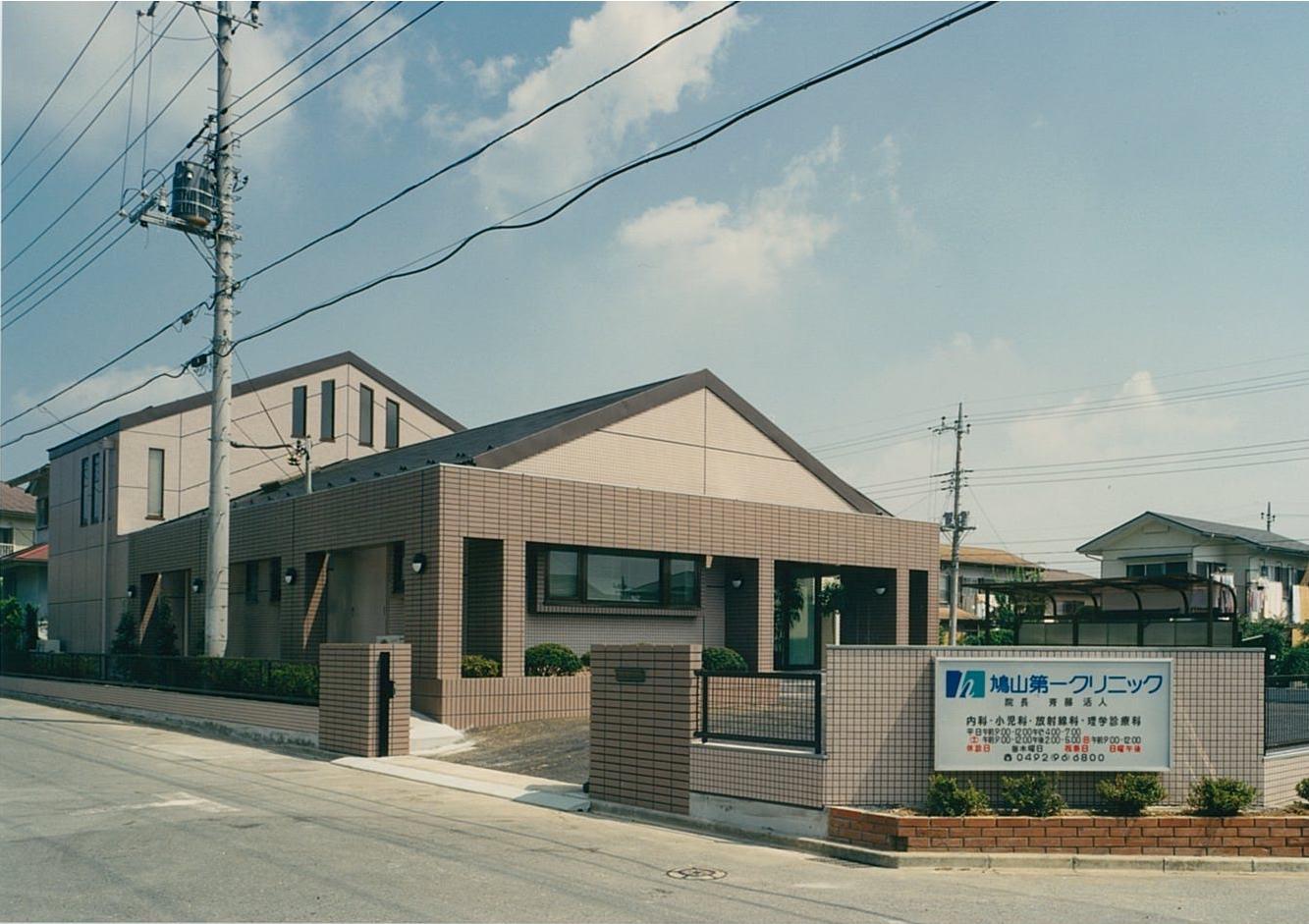 鳩山第一クリニック