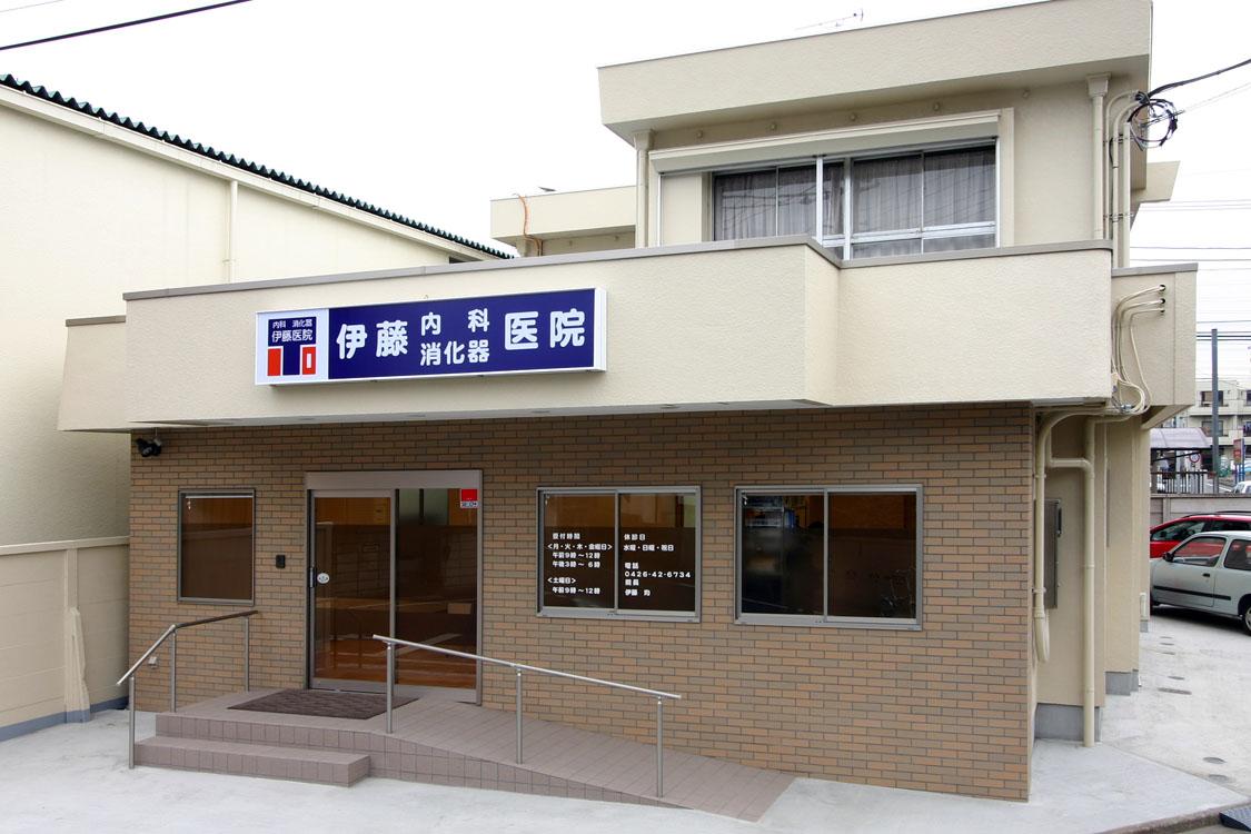 伊藤内科消化器医院