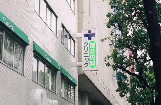 徳井内科クリニックの開業実績04
