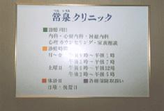 常泉クリニックの開業実績01