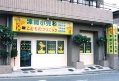 津崎小児科の開業実績01