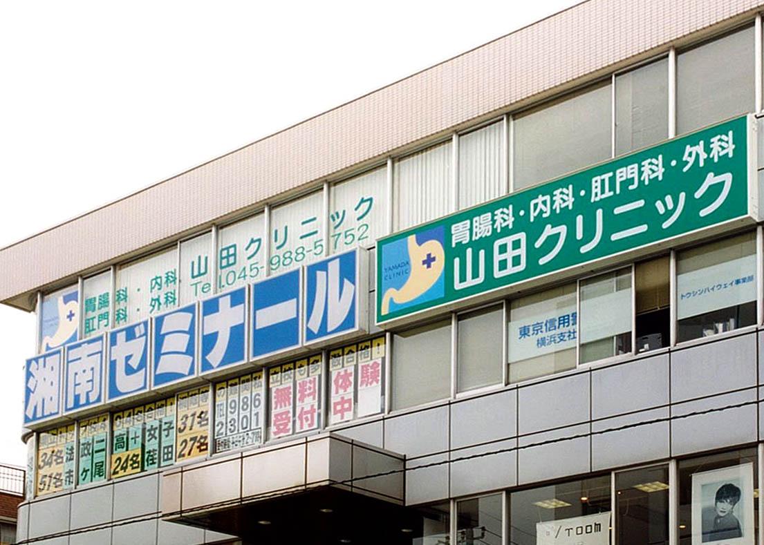 山田クリニックの開業実績04