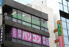 山崎レディースクリニック