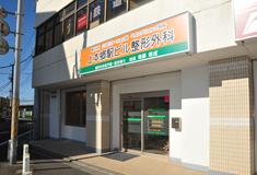 上本郷駅ビル整形外科