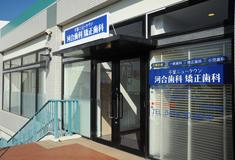 千葉ニュータウン河合歯科矯正歯科の開業実績01