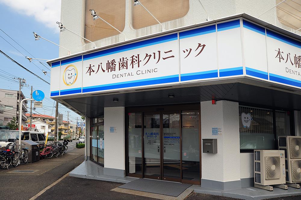 本八幡歯科クリニックの開業実績04