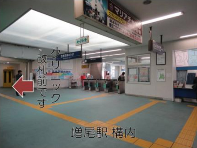 医院開業用物件 増尾駅ビル