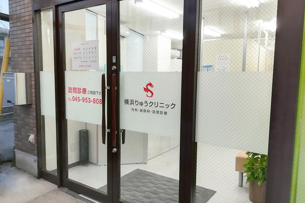 横浜りゅうクリニック